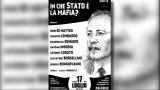 19 luglio 1992 – 2017  In che Stato è la mafia